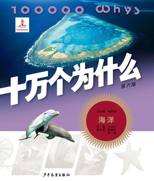 十万个为什么(第六版)-海洋