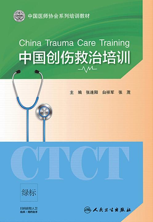 中国创伤救治培训