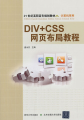 DIV+CSS网页布局教程(仅适用PC阅读)