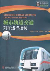 城市轨道交通列车运行控制(仅适用PC阅读)