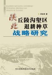 陕北丘陵沟壑区退耕种草战略研究(仅适用PC阅读)