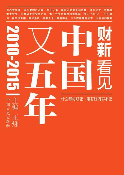 中国又五年:2010—2015
