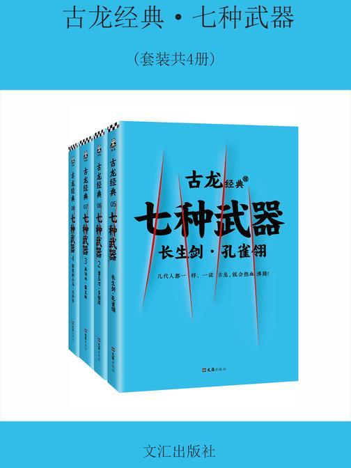 古龙经典·七种武器(共4册)