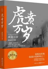 张恨水经典抗战系:列虎贲万岁(试读本)
