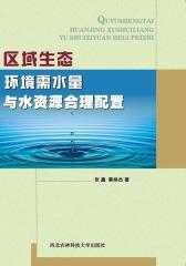 区域生态环境需水量与水资源合理配置(仅适用PC阅读)
