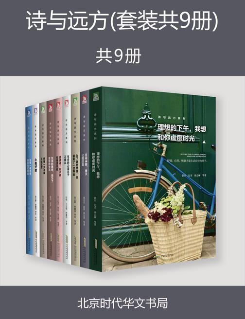 诗与远方(套装共9册)