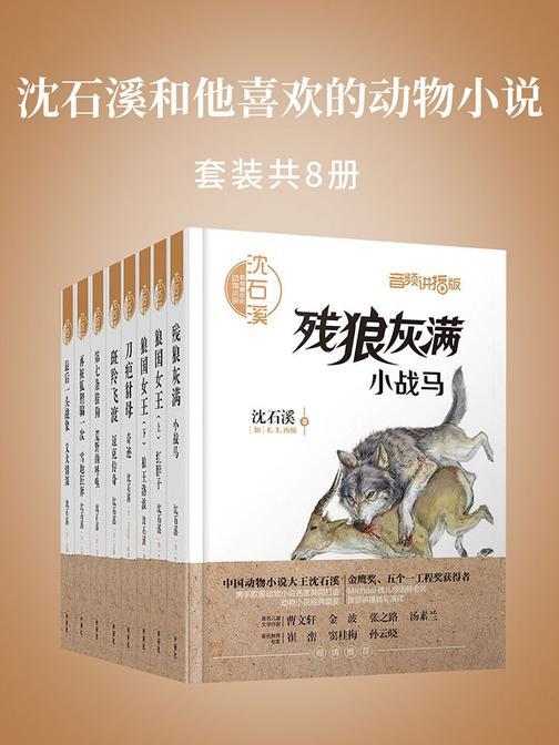 沈石溪和他喜欢的动物小说套装(套装共8册)