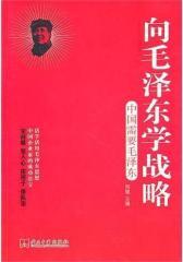 向毛泽东学战略(试读本)