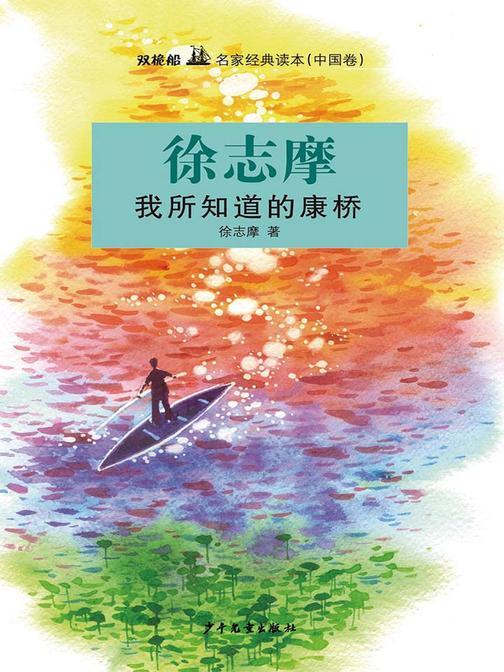 双桅船名家经典读本(中国卷)·我所知道的康桥