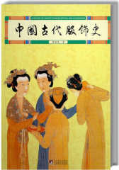中国古代服饰史(试读本)