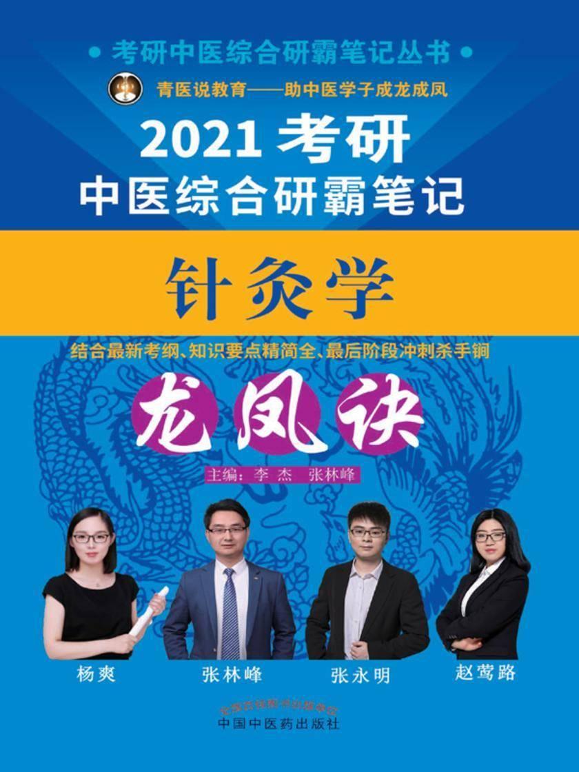 2021考研中医综合研霸笔记针灸学龙凤诀