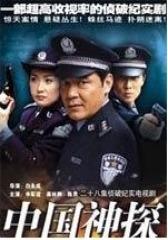 中国神探(影视)