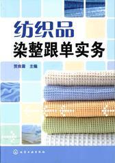 纺织品染整跟单实务