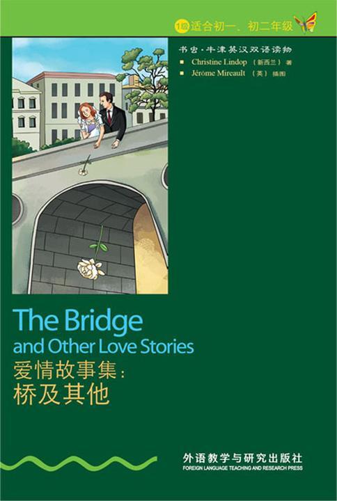 爱情故事集:桥及其他