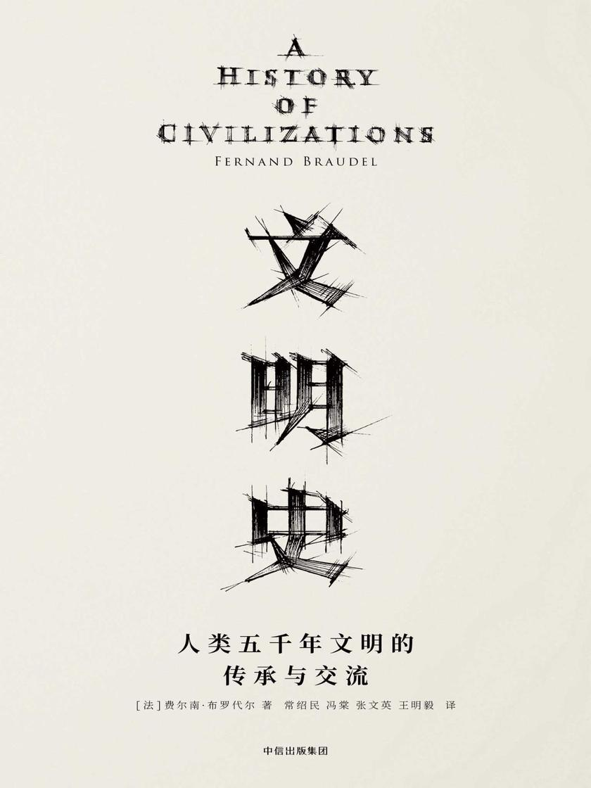 文明史:人类五千年文明的传承与交流