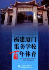 福建厦门集美学校百年体育(仅适用PC阅读)