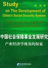 中国社会保障事业发展研究——产业经济学视角的探索