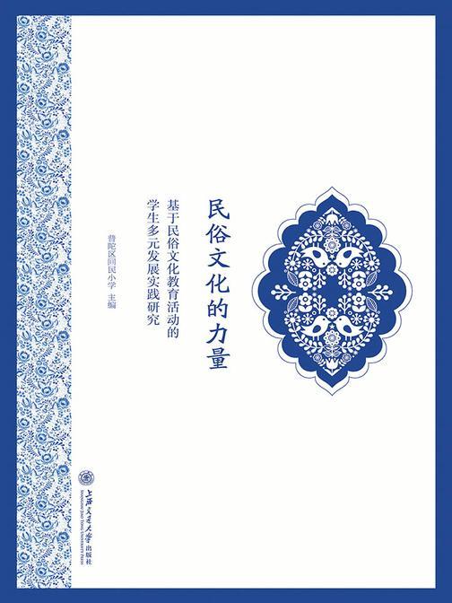 民俗文化的力量:基于民俗文化教育活动的学生多元发展实践研究