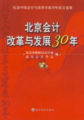 北京会计改革与发展30年