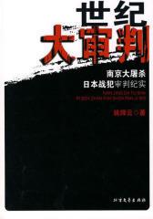 世纪大审判:南京大屠杀日本战犯审判纪实