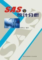 SAS与统计分析(仅适用PC阅读)