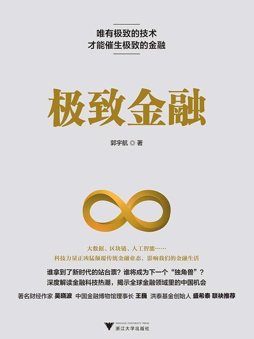《极致金融》(深度解读金融科技热潮,揭示全球金融领域里的中国机会)