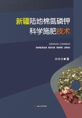新疆陆地棉氮磷钾科学施肥技术