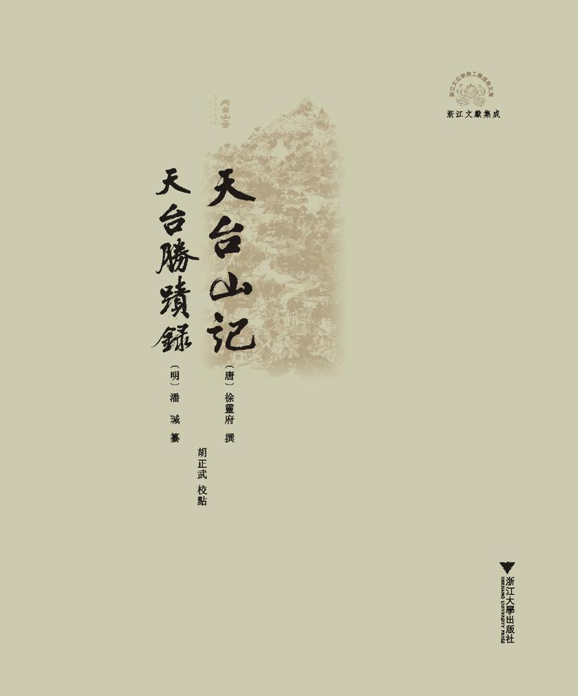 天台山記(仅适用PC阅读)