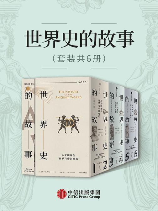 世界史的故事(套装共6册)
