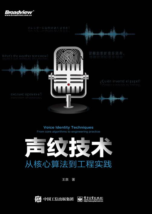 声纹技术:从核心算法到工程实践
