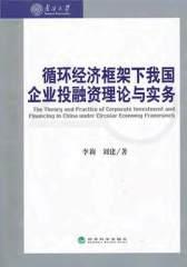 循环经济框架下我国企业投融资理论与实务(仅适用PC阅读)