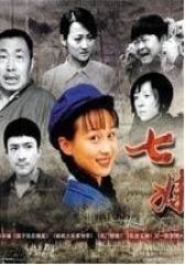 七妹(影视)