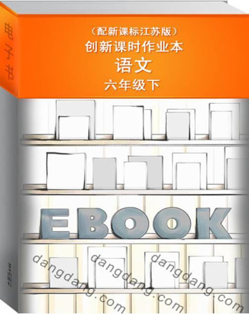 创新课时作业本·语文六年级下(配新课标江苏版)(仅适用PC阅读)