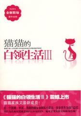 猫猫的白领生活3(试读本)