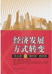 经济发展方式转变:本土派与海外派的对话(试读本)