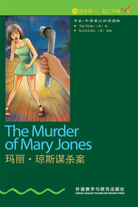 玛丽·琼斯谋杀案
