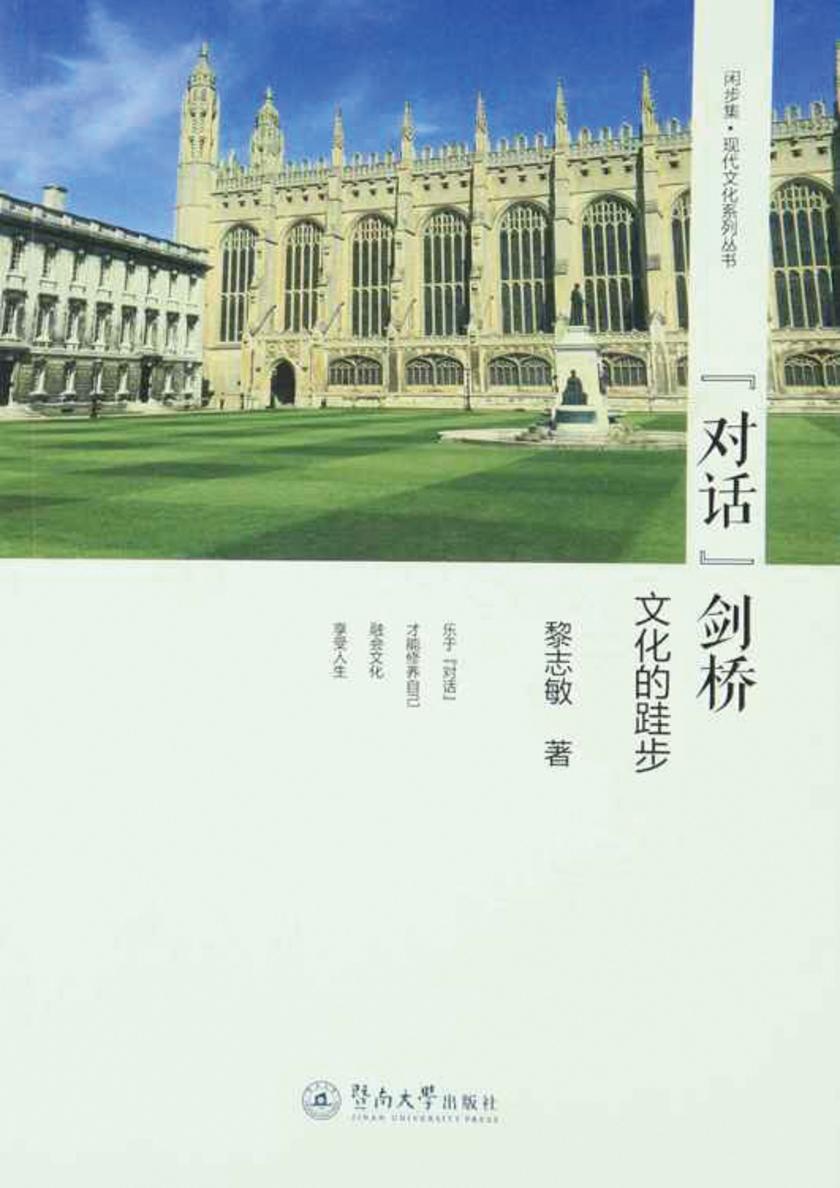 """闲步集·现代文化系列丛书·""""对话""""剑桥—文化的跬步"""