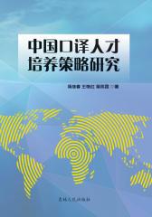 中国口译人才培养策略研究
