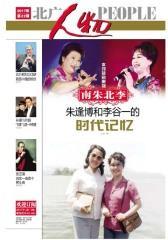 北广人物第22期(电子杂志)