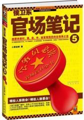 侯卫东官场笔记5(试读本)