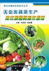 无公害蔬菜生产技术规程和操作规范