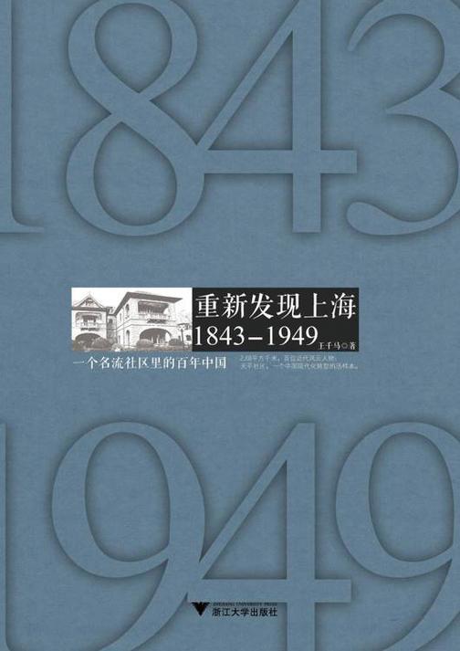 重新发现上海:一个名流社区里的百年中国(1843-1949)