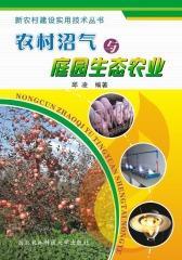 农村沼气与庭园生态农业