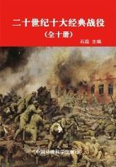 二十世纪十大经典战役(套装书共十册)
