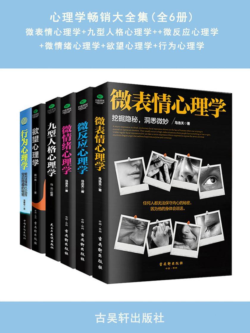 心理学畅销大全集(全6册):微表情+九型人格++微反应+微情绪+欲望心理学+行为心理学