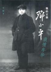 我的父亲邓小平:激情年华