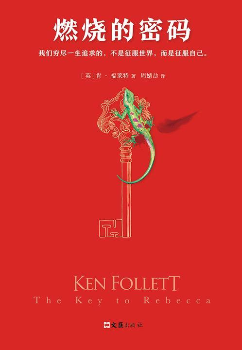 肯福莱特经典:燃烧的密码