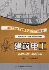 建筑电工(民工技能)(试读本)