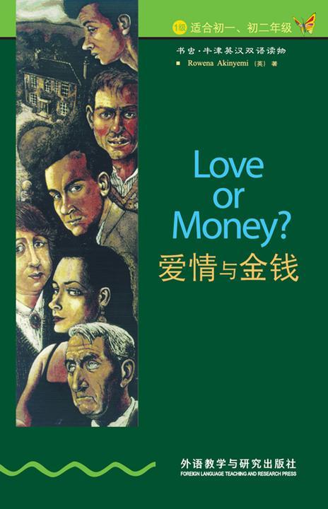 爱情与金钱