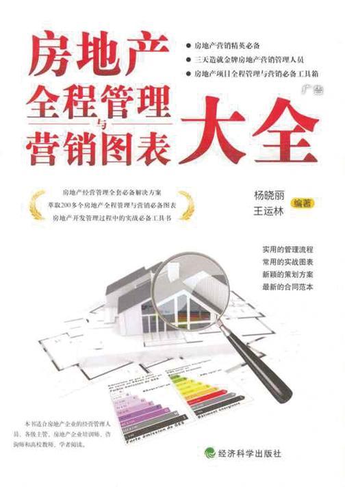 房地产全程管理与营销图表大全